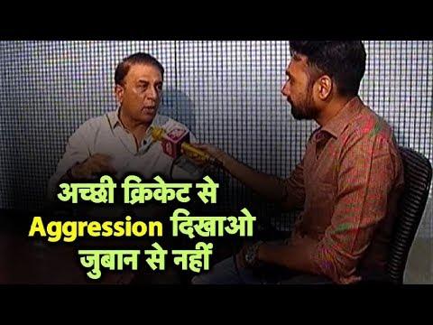 Sunil Gavaskar: ऑस्ट्रेलिया को गेंद और बल्ले से आक्रामकता दिखानी चाहिए, जुबान से नहीं | Sports Tak