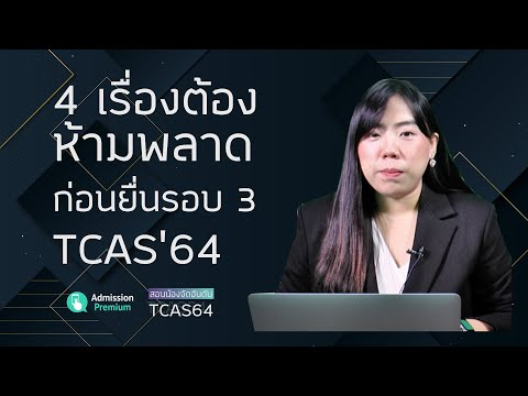 🔥 4 เรื่องต้องห้ามพลาด! ก่อนยื่นรอบ 3 TCAS'64