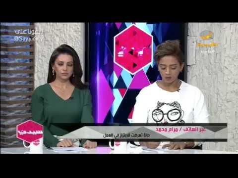 فيديو   سعودية تبوح بـقصتها مع مديرها المبتزّ خيرني بين الرذيلة  والوظيفة