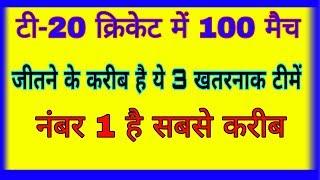 T-20 क्रिकेट में 100 मैच जीतने के करीब है ये 3 खतरनाक टीमें, नंबर 1 है सबसे करीब.