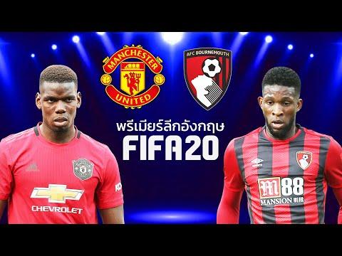 FIFA 20 | พรีเมียร์ลีกอังกฤษ | แมนยู VS บอร์นมัธ | AI โหดจัด พากย์ไทยมันส์ ๆ ก่อนจริง !!