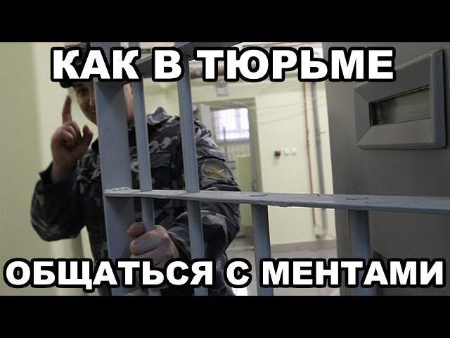 Как в тюрьме общаться с ментами (вертухаями, надзирателями, тюремщиками)