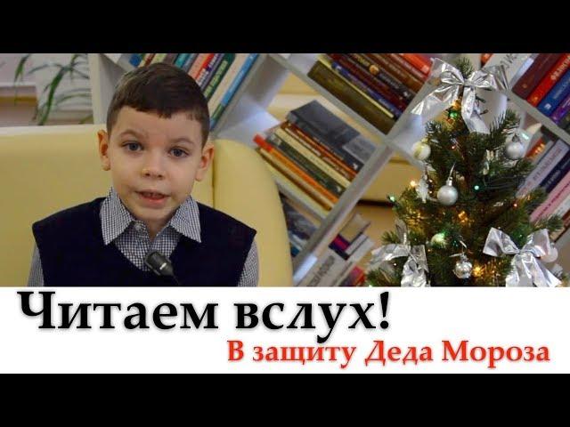 Изображение предпросмотра прочтения – ДенисСимонов читает произведение «В защиту Деда Мороза» А.Л.Барто