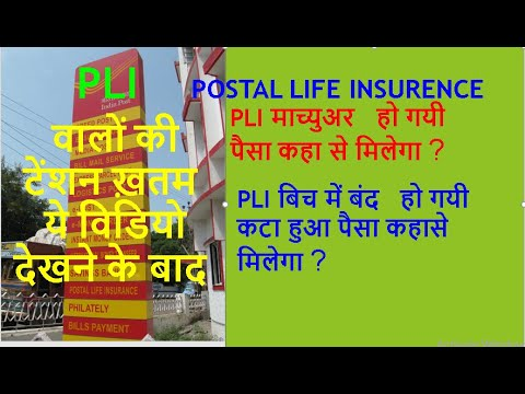 (PLI)AFTER MATURITY OF POSTAL LIFE INSURENCE