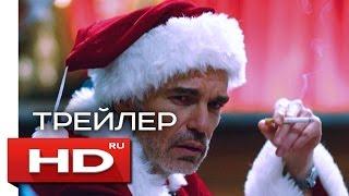 Плохой Санта 2 - Дублированный Трейлер / Билли Боб Торнтон