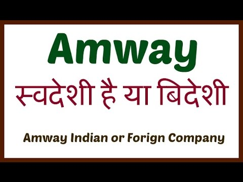 Amway स्वदेशी है या बिदेशी // Is Amway Indigenous or overseas sales company