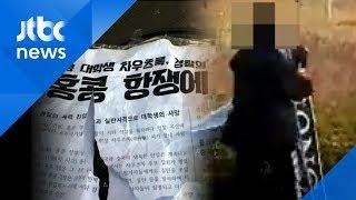 """""""홍콩시위 지지""""에 """"간섭 마라"""" 한국 학생-중국 유학생 대치"""