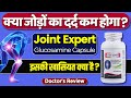 Good Bye To Joint Pain | Joint Expert Capsules Review By Dr.Mayur Sankhe In Hindi