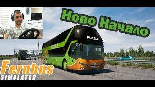 Fernbus Coach Simulator #2  Ново Начало //Автобус на два етажа//