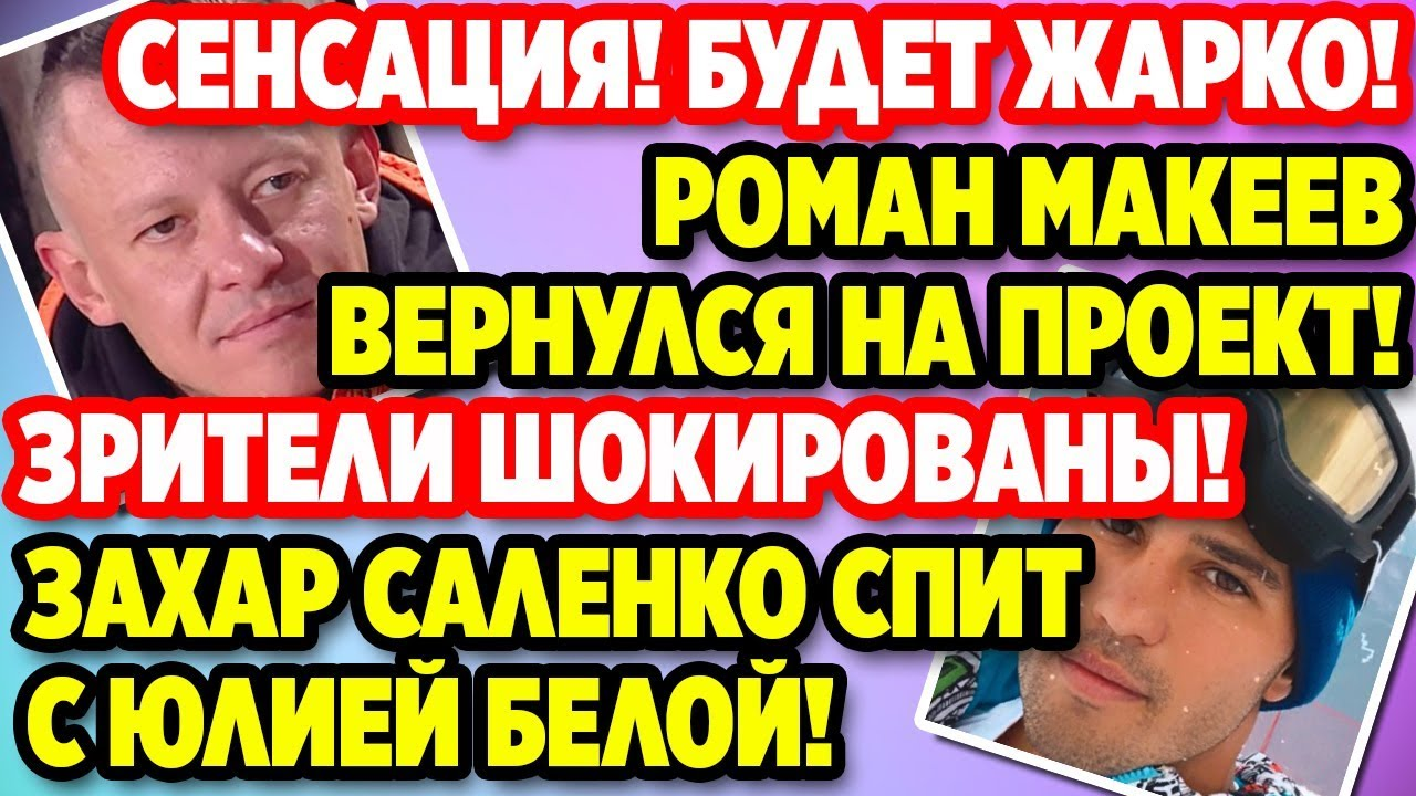 Дом 2 Свежие новости и слухи! Эфир 2 АПРЕЛЯ 2020 (2.04 ...