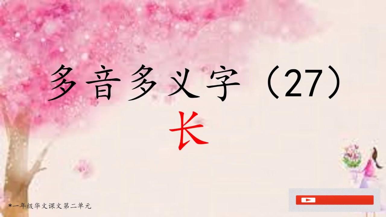 多音多義字(27)長 - YouTube