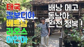 [여행동영상] 동남아 배낭여행 완전 정복! 태국/캄보디…
