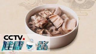 《健康之路》 20191009 中医养生私房菜(一)| CCTV科教