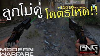 ปืนลูกโม่คู่ โคตรโหด !!! | Call of Duty : Modern Warfare