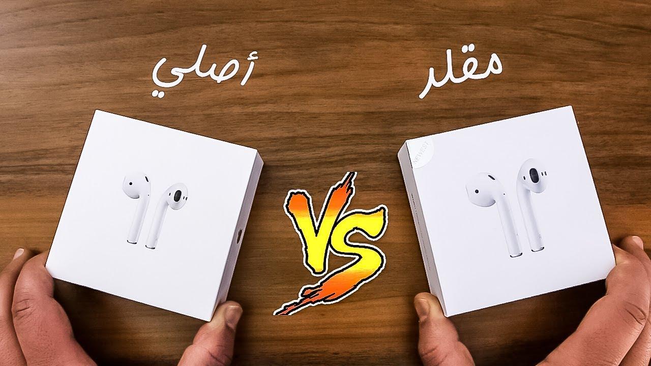 الفرق بين الاصلي والمقلد والمفاجئة قوية Apple Air Pods Youtube