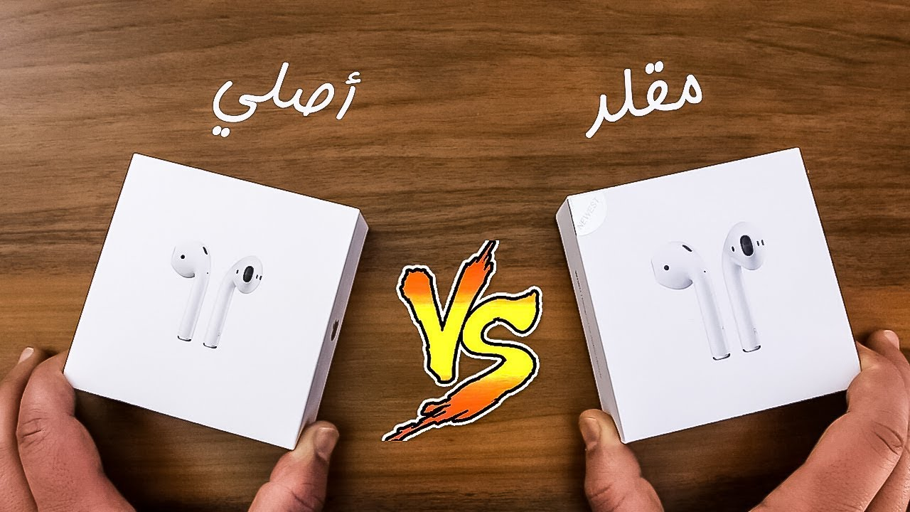 7446d7ca2 الفرق بين الاصلي والمقلد والمفاجئة قوية | apple air pods - YouTube