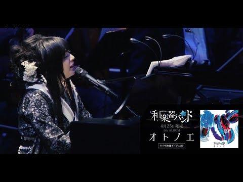 和楽器バンド / 4/25発売「オトノエ」収録大阪城ホール公演映像ダイジェスト