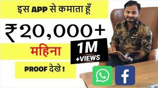 इस APP से कमाता हूँ RS.20,000+महिना PROOF देखे ! Reselling Business | Business Idea hindi