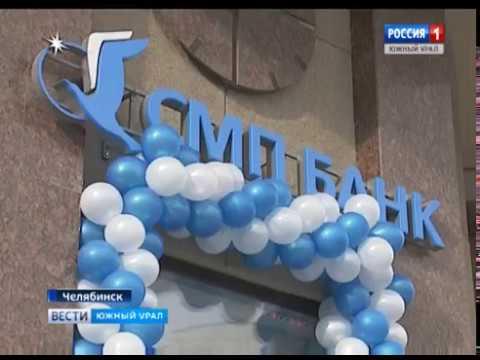 """Новый офис """"СМП-Банка"""" в Челябинске"""