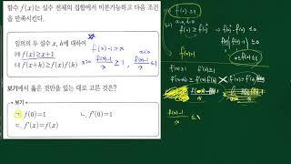 [수알줌][블랙라벨][수2][3단원미분계수와도함수]st…