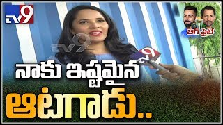 India Vs Pakistan : Actress Anasuya opens up about her favourite cricketers TV9