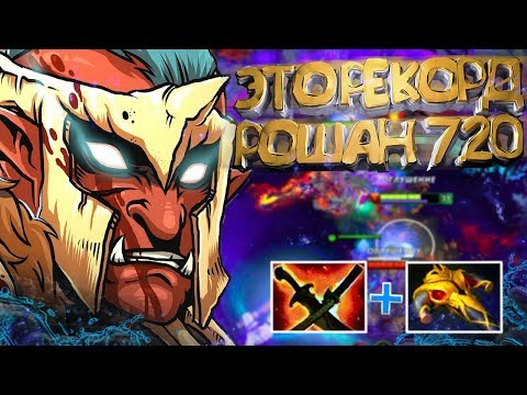 видео: ТРОЛЛЬ РЕКОРД ЗА СВЕТ 11 МИН ПАТЧ 7.20 | troll warlord ТАЙМИНГ РОШАНА ДЛЯ БУСТА ММР dota 2