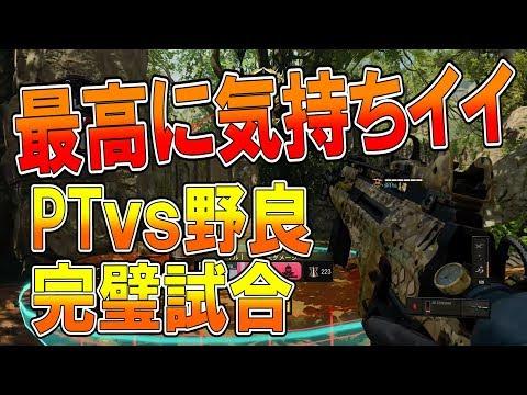 【BO4 実況】 野良vsPT チート武器使われても関係なしの完璧試合!!  【ななか】