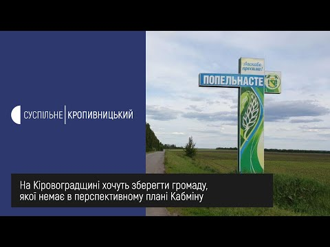 UA: Кропивницький: На Кіровоградщині хочуть зберегти громаду, якої немає в перспективному плані Кабміну
