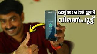 വാട്ട്സാപ്പില് ഇനി വിരല്പൂട്ട് | Whatsapp to add Fingerprint authentication