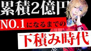 【超絶貧困】歌舞伎町No.1ホストの過酷すぎる売れてない時代が壮絶すぎる&累積2億円エースの真実【感動】