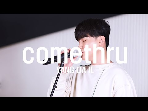 'Jeremy Zucker - Comethru' Cover By 양다일 (Yang Da Il)