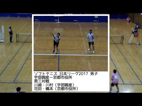 ソフトテニス日本リーグ2017 男子 宇部興産ー京都市役所 第三対戦 川崎川村ー花田橋本