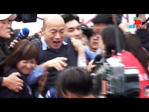 韓國瑜三度為謝龍介站台 (現場爆發推擠)|蘋果 Live HD