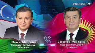 Телефонный разговор Президента Узбекистана с Президентом Кыргызстана