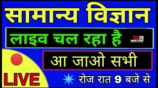GENERAL SCIENCE | सामान्य विज्ञान  🔴 #LIVE CLASS FOR RRB NTPC,LEVEL -01, SSC,GD,POLICE