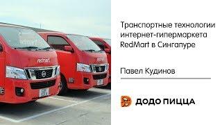 Павел Кудинов, транспортные технологии интернет-гипермаркета RedMart в Сингапуре