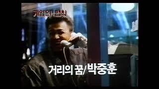 90년대 중반 비디오테이프 영화소개 광고 2 - 게임의…