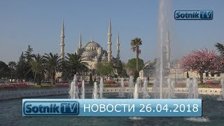 НОВОСТИ. ИНФОРМАЦИОННЫЙ ВЫПУСК 26.04.2018