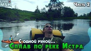 Однорукий сплав с МШ по реке Истра. Часть 2.