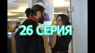 РАННЯЯ ПТАШКА описание 26 серии турецкого сериала на русском языке, дата выхода