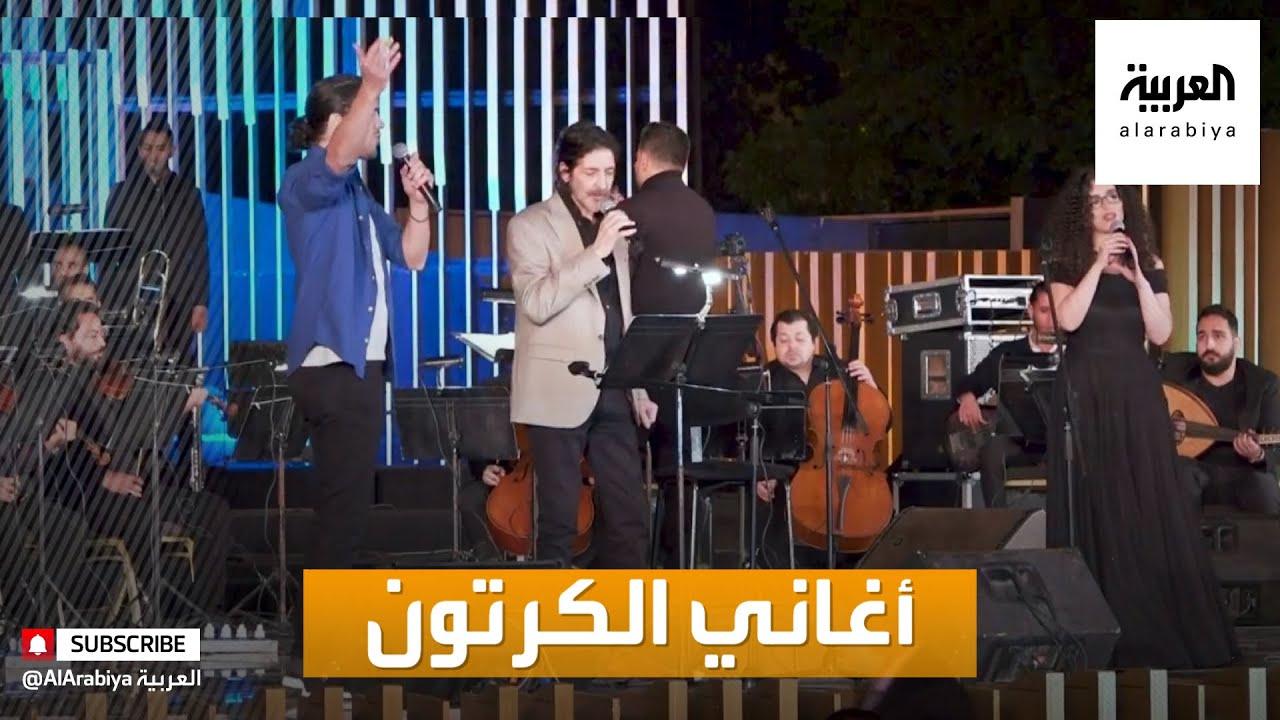 صباح العربية | الأوبرا المصرية تستذكر أشهر أغاني الكرتون