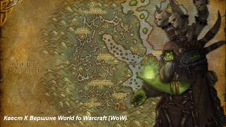 Квест К Вершине (To the Summit) World fo Warcraft (WoW)(, 2016-07-16T10:02:55.000Z)
