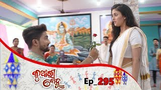 Kunwari Bohu | Full Ep 295 | 19th Sep 2019 | Odia Serial – TarangTV