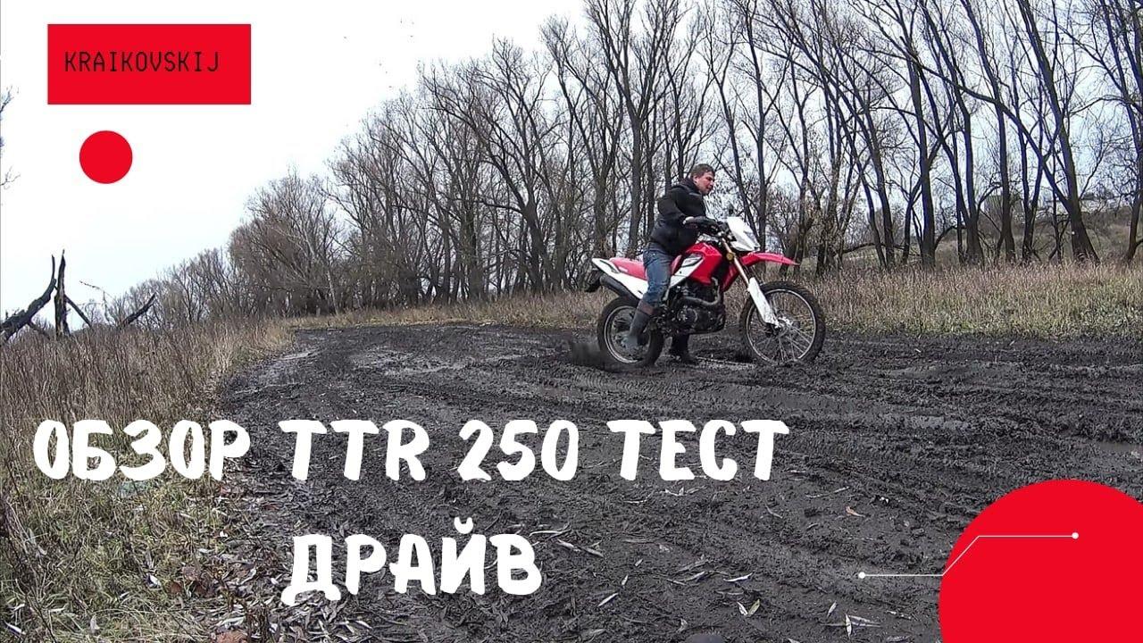 Обзор TTR 250 МОТО тест драйв