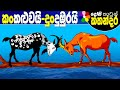 Kids Story in Sinhala -TWO SILLY GOATS- Sinhala Children's Cartoon