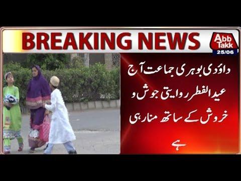 Karachi: Dawoodi Bohra community celebrating Eid-ul-Fitr with zeal and fervour