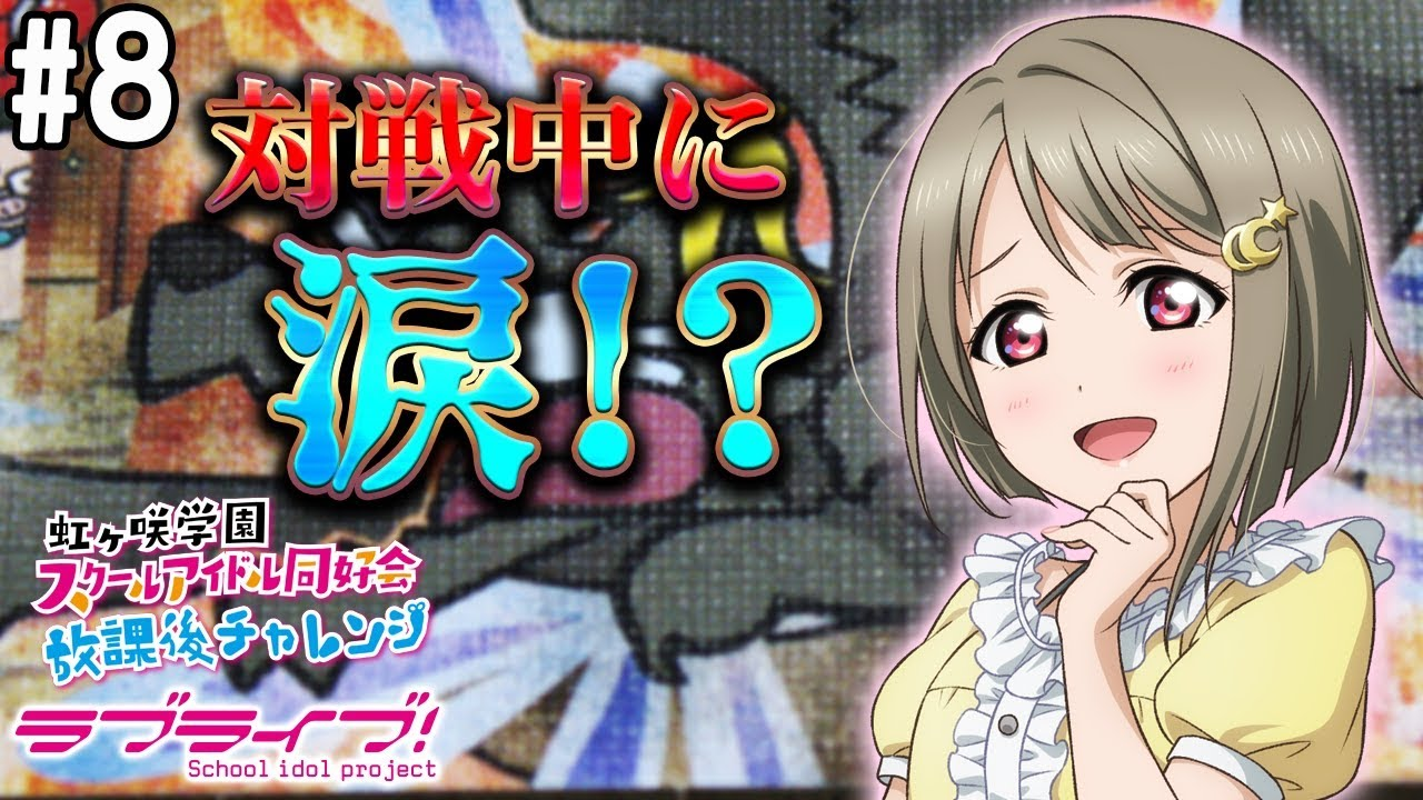 【ラブライブ!スクスタ】相良茉優、久保田未夢、楠木ともりで心理戦!#8