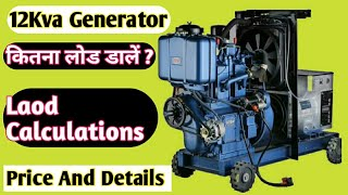 12Kva DG Generator Price And Details With Load Calculations In [HINDI]