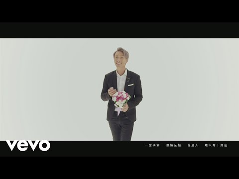 陳柏宇 Jason Chan - 霸氣情歌 (official MV)