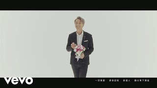 陳柏宇 Jason Chan - 霸氣情歌...